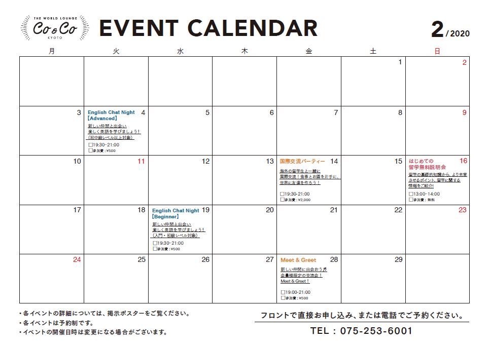 2020年2月イベントカレンダーのお知らせ
