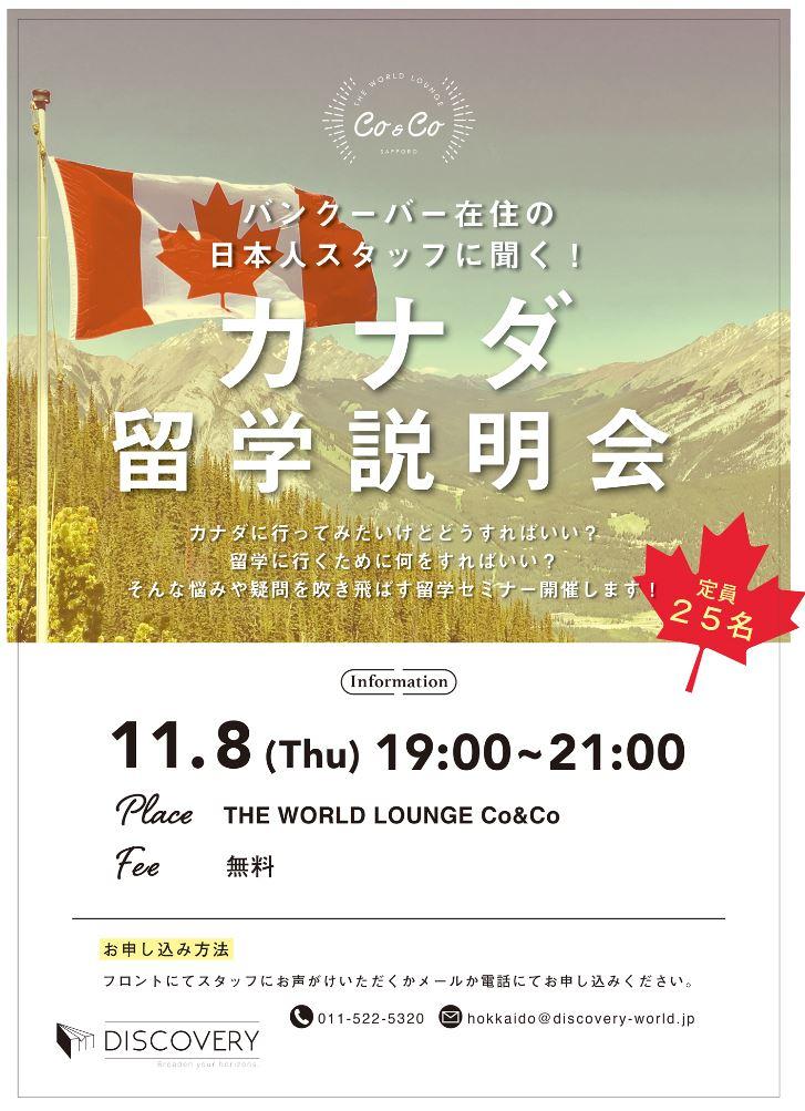 バンクーバー在住の日本人スタッフに聞く!カナダ留学説明会
