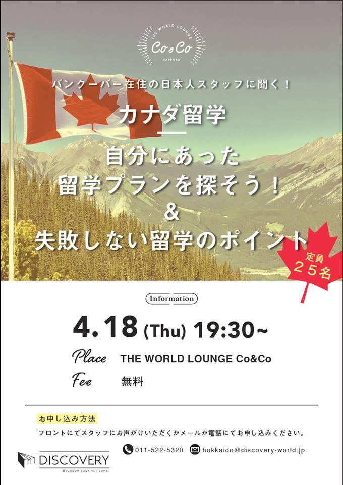 バンクーバー在住の日本人スタッフに聞く!カナダ留学!
