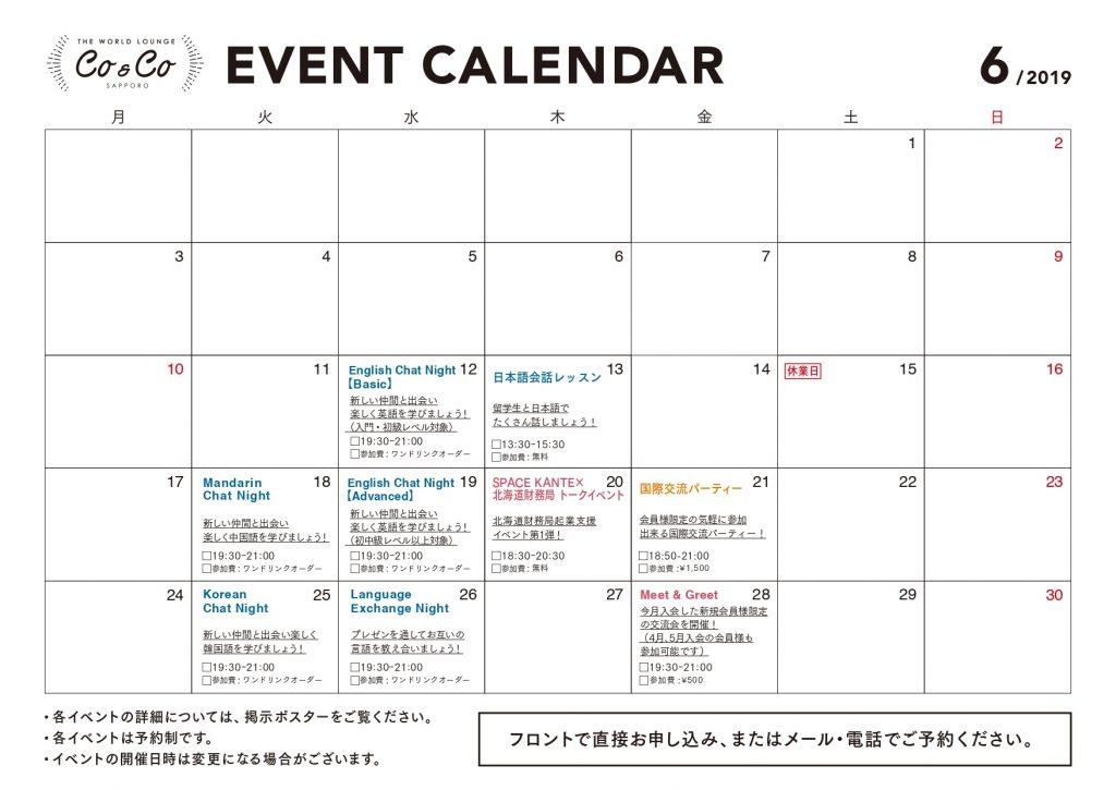 6月のオススメイベント紹介!