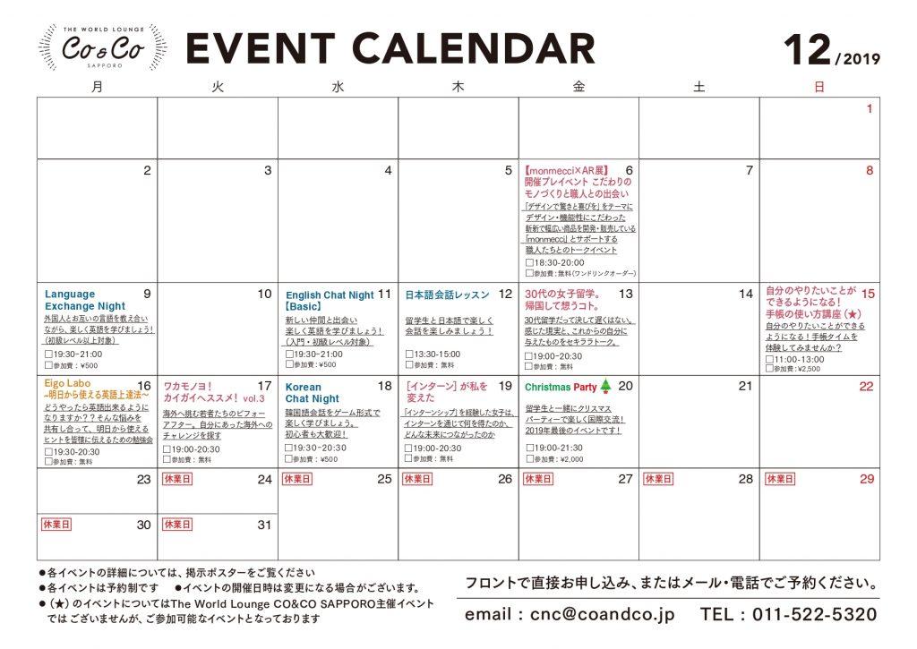 12月のオススメイベント紹介!