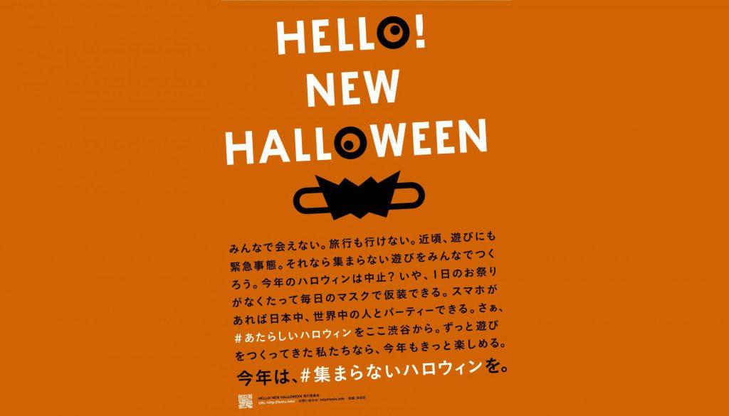"""""""集まらないハロウィン"""" ~「HELLO! NEW HALLOWEEN」プロジェクト~"""
