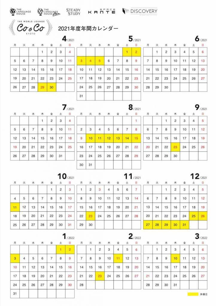 2021年度カレンダー